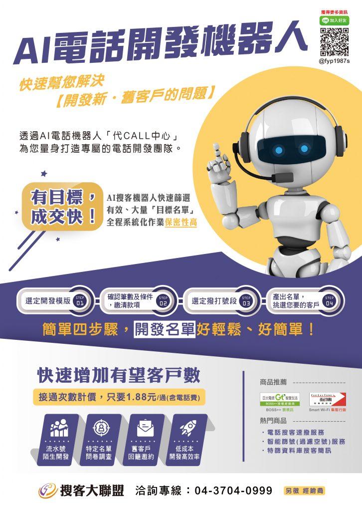 AI代開發機器人、AI電話開發機器人