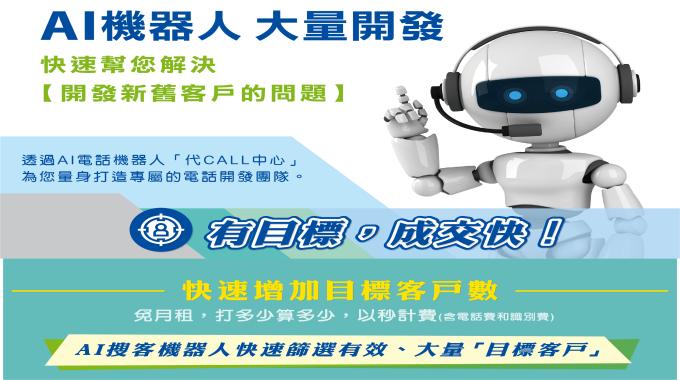 機器人篩選有效、大量的【目標客戶】