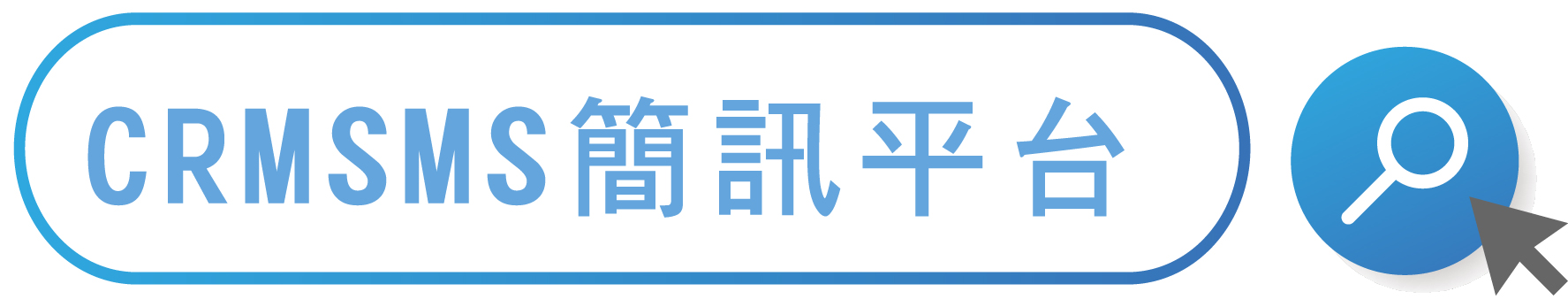 搜客大聯盟-文字簡訊廣告