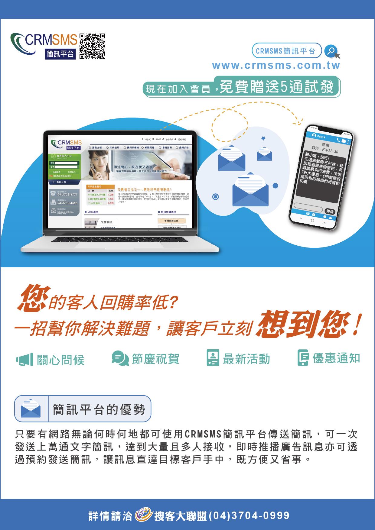 搜客大聯盟-簡訊廣告