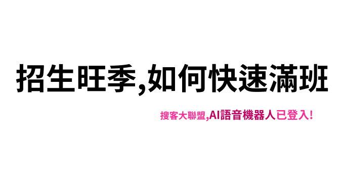 搜客大聯盟-協助補習班招生