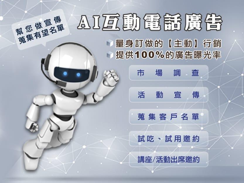 搜客大聯盟-AI互動電話廣告