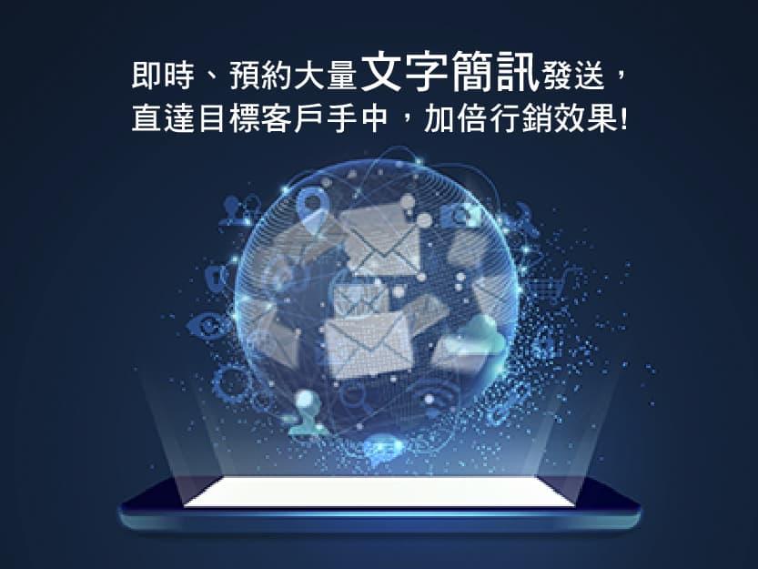搜客大聯盟-文字簡訊