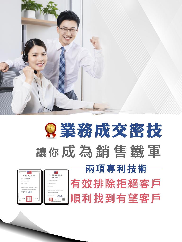 業務開發-搜客大聯盟