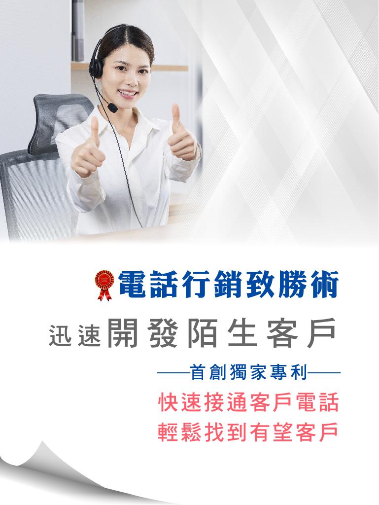 電話行銷系統